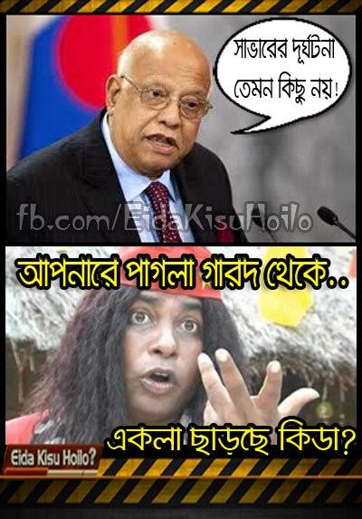 Bangla Funny Comics