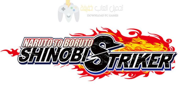 تحميل لعبة ناروتو Naruto To Boruto Shinobi Striker للكمبيوتر