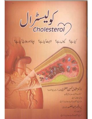Heart And Cholesterol Urdu PDF Book Free Download