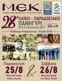 Πρόσκληση για το 28ο Λαϊκό και Παραδοσιακό Πανηγύρι της Μορφωτικής Ένωσης Καταφυγιωτών Κατερίνης.