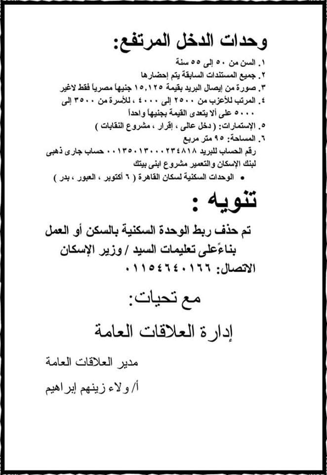 نقابة المعلمين تمد فترة التقديم لشقق الاسكان الاجتماعى للمعلمين بالنقابات الفرعية بالمحافظات ليوم 26 - 11 - 2016