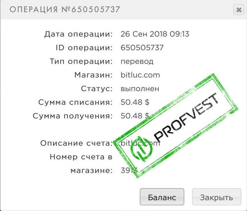 Депозит в BitLuc 5