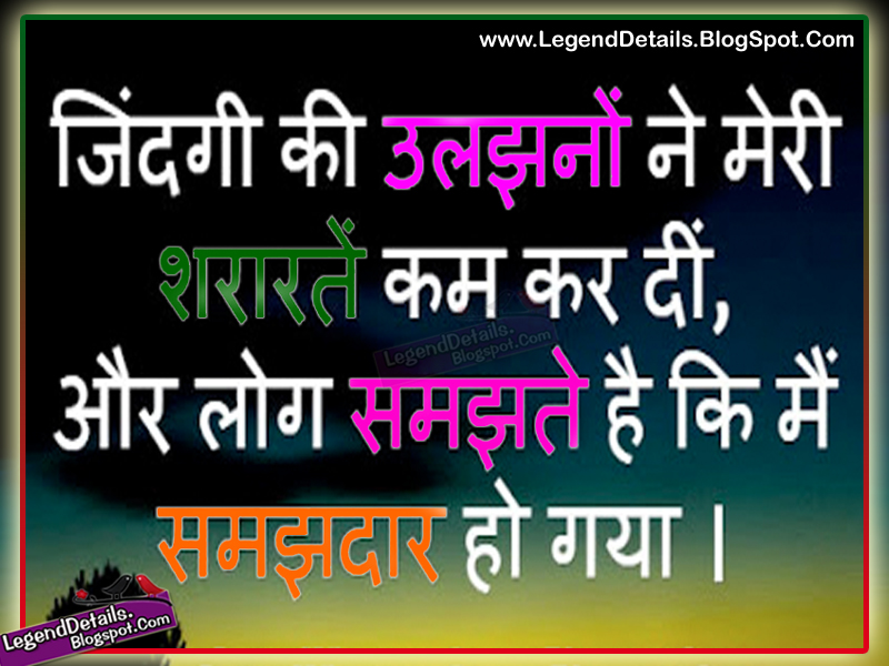 Best Attitude Quotes In Hindi Legendary Quotes