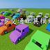SoggyMustache's Transportation Mod更多交通工具模組[單人/多人]