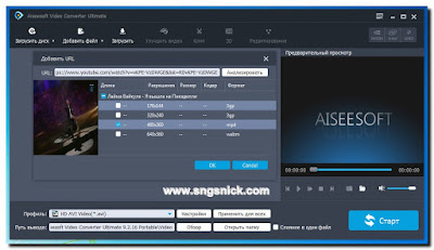 Aiseesoft Video Converter Ultimate 9.2.16 - Добавить URL