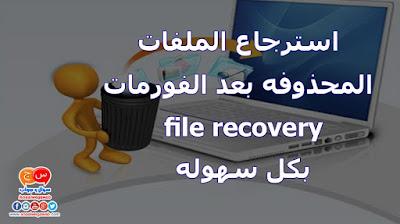 استرجاع واستعادة الملفات المحذوفه حتى بعد الفورمات بكل سهوله  file recovery