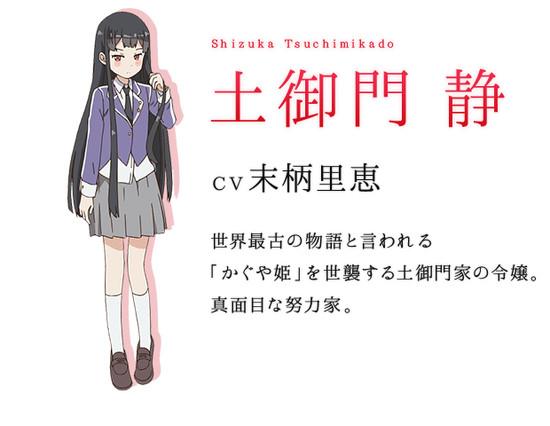 Rie Suegara como Shizuka Tsuchimikado