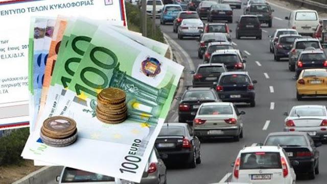 Δυνατότητα πληρωμής τελών κυκλοφορίας χωρίς να εκτυπωθεί το ειδοποιητήριο