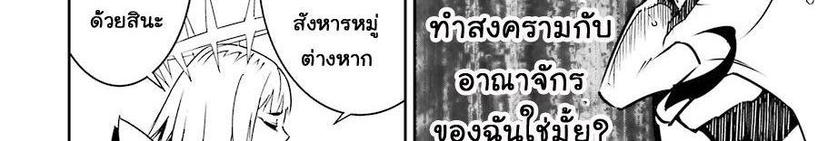 อ่านการ์ตูน Ragna Crimson ตอนที่ 8 หน้าที่ 69