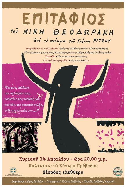 """Πρέβεζα: Ο """"Επιτάφιος"""" Των Γιάννη Ρίτσου -Μίκη Θεοδωράκη Στις 14 Απριλίου Στην Πρέβεζα."""