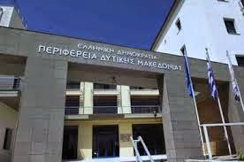 39η Πρόσκληση σε συνεδρίαση της Οικονομικής Επιτροπής της Περιφέρειας Δυτικής Μακεδονίας