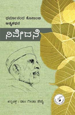 http://www.navakarnatakaonline.com/nivedane-autobiography-of-dharmanand-kosambi-kannada