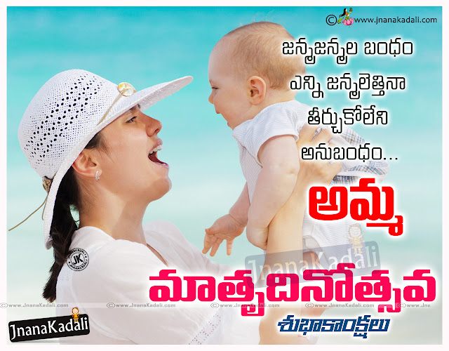 Latest Online Telugu Kavithalu-Mothers day telugu Kavithalu with Hd wallpaper