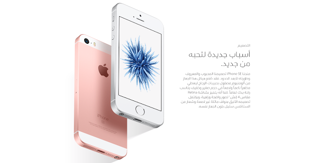 Apple debuted a new Arabic version of Apple.com website and online store with a new font right-to-left text support