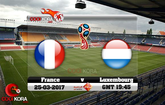 مشاهدة مباراة لوكسمبورج وفرنسا اليوم 24-3-2016 تصفيات كأس العالم