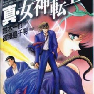真・女神転生 第01巻 [Shin Megami Tensei vol 01]