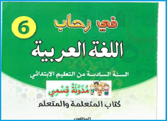 في رحاب اللغة العربية للمستوى السادس ابتدائي وفق المنهاج المنقح الجديد 2020