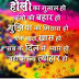 20 होली Holi Wishes In Hindi - होली Wishes Message SMS Quotes Hindi Images