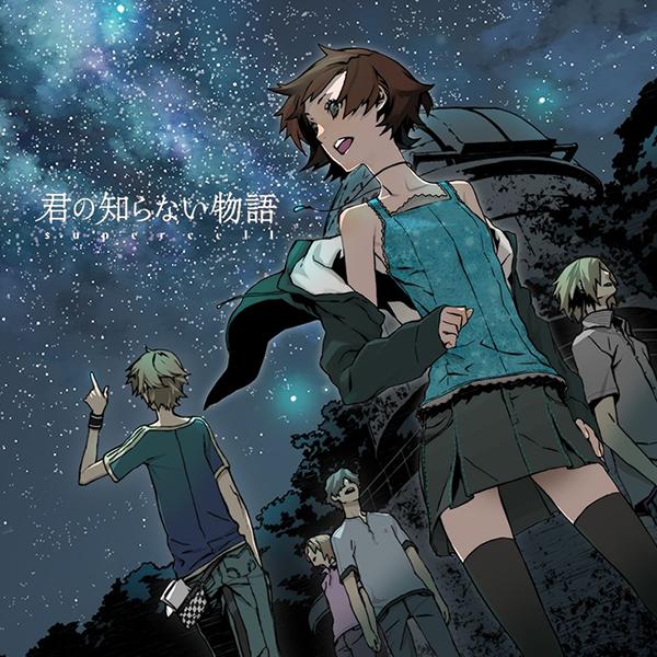 Download Download  Supercell – Kimino Shiranai Monogatari