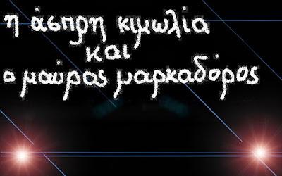 Η άσπρη κιμωλία και ο μαύρος μαρκαδόρος «Η ποδιά της Ράνιας»της Δομνίκης Καράντζιου