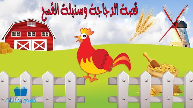 قصة الدجاجة وسنبلة القمح للأطفال الصغار قبل النوم