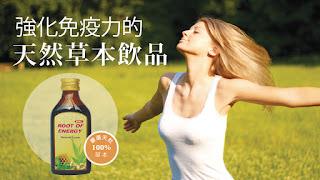 增強免疫力的保健品,能量之漿,Nature Pure能量之漿,天然抗生素,Health care products