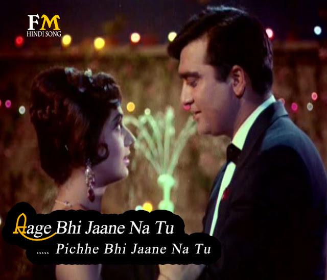 Aage-Bhi-Jaane-Na-Tu-Pichhe-Bhi-Jaane-Na-Tu