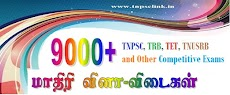 TNPSC 9000+ Model Questions Answers in Tamil for VAO 2017 - Download PDF