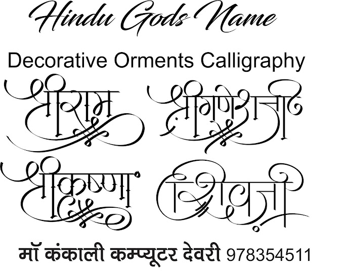 Hindu God Name Calligraphy CDR AND PSD FILE