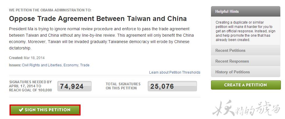 %E5%9C%96%E7%89%87+007 - 反服貿、就差你一票!白宮10萬連署請願反服貿、救台灣