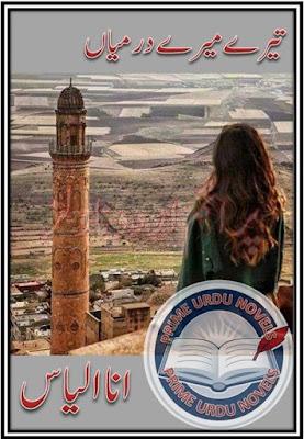 Free downlaod Tery mere darmiyaan novel by Ana Ilyas pdf