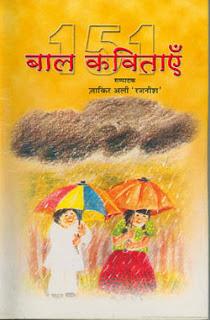 151 बाल कविताएं — हिंदी की प्रतिनिधि बाल कविताएं