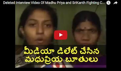 Deleted Interview Video Of Madhu Priya