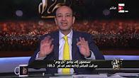 عمرو أديب فى برنامج كل يوم حلقة الاربعاء12-7-2017