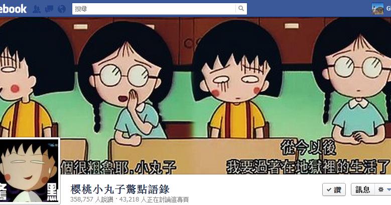 une pin. :): 【分享】facebook之櫻桃小丸子,海賊王驚點語錄