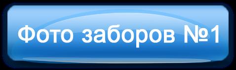 Заборы Севастополь