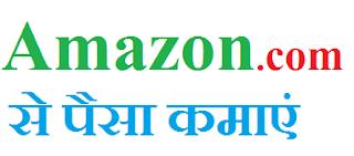 Fifth Earn Money Online Website Amazon,Top 5 earn money online website no investment,how to earn money online by watching ads, how to earn money online by google, how to earn money online india student