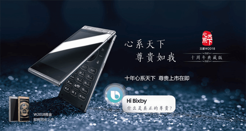 Samsung launches W2018 high-end flip phone w/ 12MP f/1.5 camera!