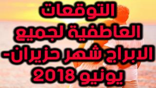 التوقعات العاطفية لجميع الابراج شهر حزيران- يونيو 2018