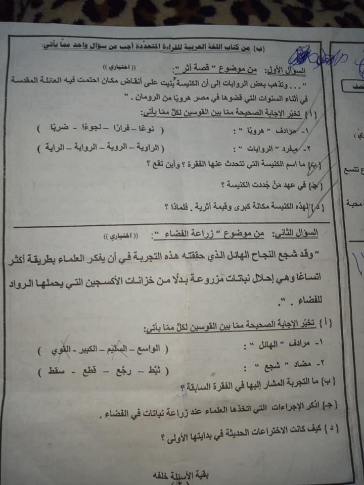 امتحان اللغة العربية للصف الثالث الاعدادي ترم أول 2019 محافظة الإسماعيلية %25D8%25A7%25D9%2585%25D8%25AA%25D8%25AD%25D8%25A7%25D9%2586%2B%25D8%25A7%25D9%2584%25D9%2584%25D8%25BA%25D8%25A9%2B%25D8%25A7%25D9%2584%25D8%25B9%25D8%25B1%25D8%25A8%25D9%258A%25D8%25A9%2B%25D9%2584%25D9%2584%25D8%25B5%25D9%2581%2B%25D8%25A7%25D9%2584%25D8%25AB%25D8%25A7%25D9%2584%25D8%25AB%2B%25D8%25A7%25D9%2584%25D8%25A7%25D8%25B9%25D8%25AF%25D8%25A7%25D8%25AF%25D9%258A%2B%25D9%2585%25D8%25AD%25D8%25A7%25D9%2581%25D8%25B8%25D8%25A9%2B%25D8%25A7%25D9%2584%25D8%25A7%25D8%25B3%25D9%2585%25D8%25A7%25D8%25B9%25D9%258A%25D9%2584%25D9%258A%25D8%25A9%2B%25284%2529
