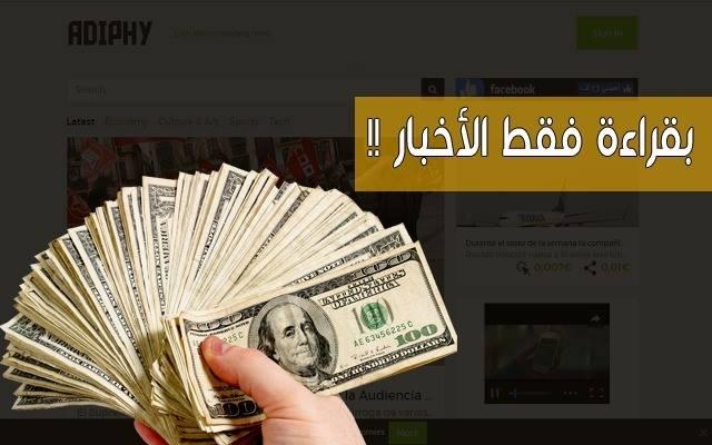 إربح دولارات يوميا قراءة الأخبار 15741209_1724425404537641_305262538339300477_n.jpg