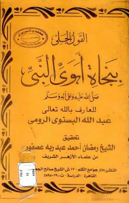 كتاب القول الجلي بنجاة أبوي النبي - عبد الله البسنوى الرومي