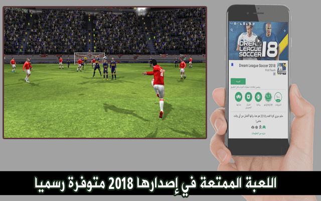 لعبة Dream league soccer 2018 أصبحت متوفرة على متجر جوجل بلاي حملها الأن قبل الجميع