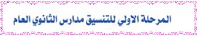 تنسيق القبول بالصف الاول الثانوى العام 2017 بمحافظة القاهره