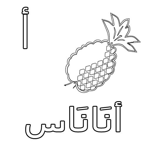 الحروف العربية للتلوين حرف الألف