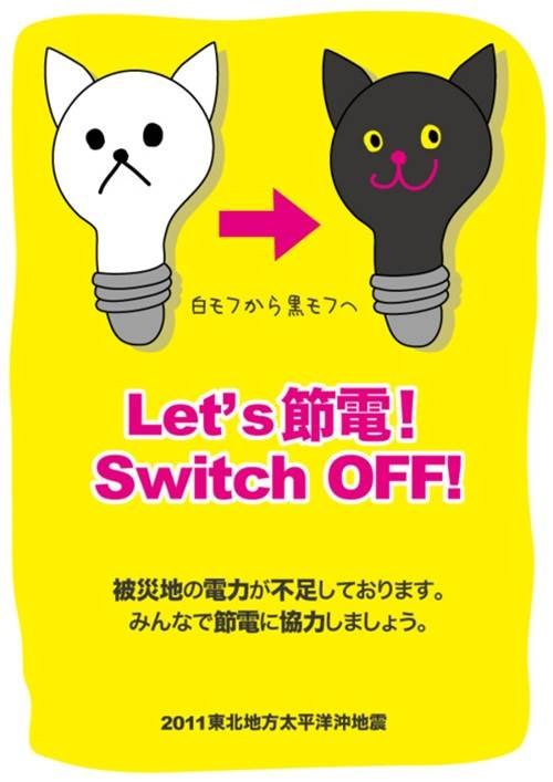 let's conserve electricity! switch off!