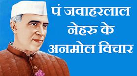 Jawahar Lal Nehru Quotes in Hindi -   जवाहरलाल नेहरू के अनमोल विचार