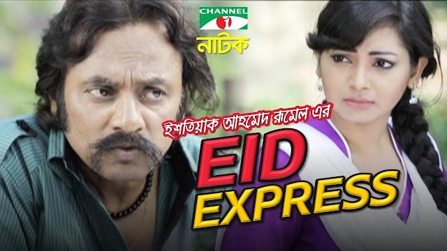 Eid Express (2017) Bangla Natok Ft. Salahuddin Lavlu & Prova HDRip 720p