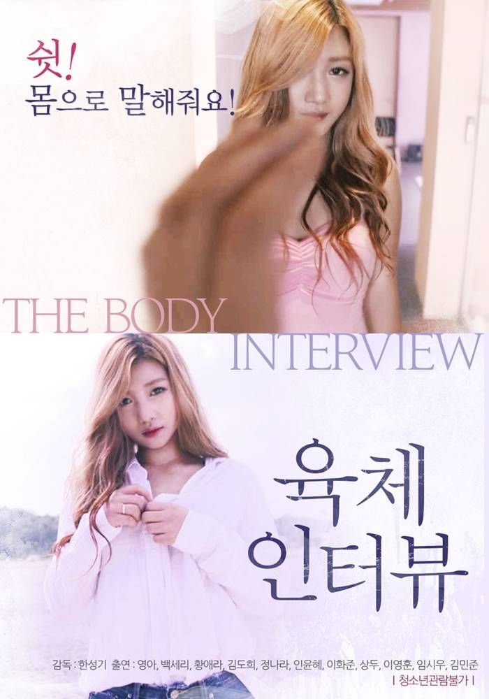 The Body Interview (2017)