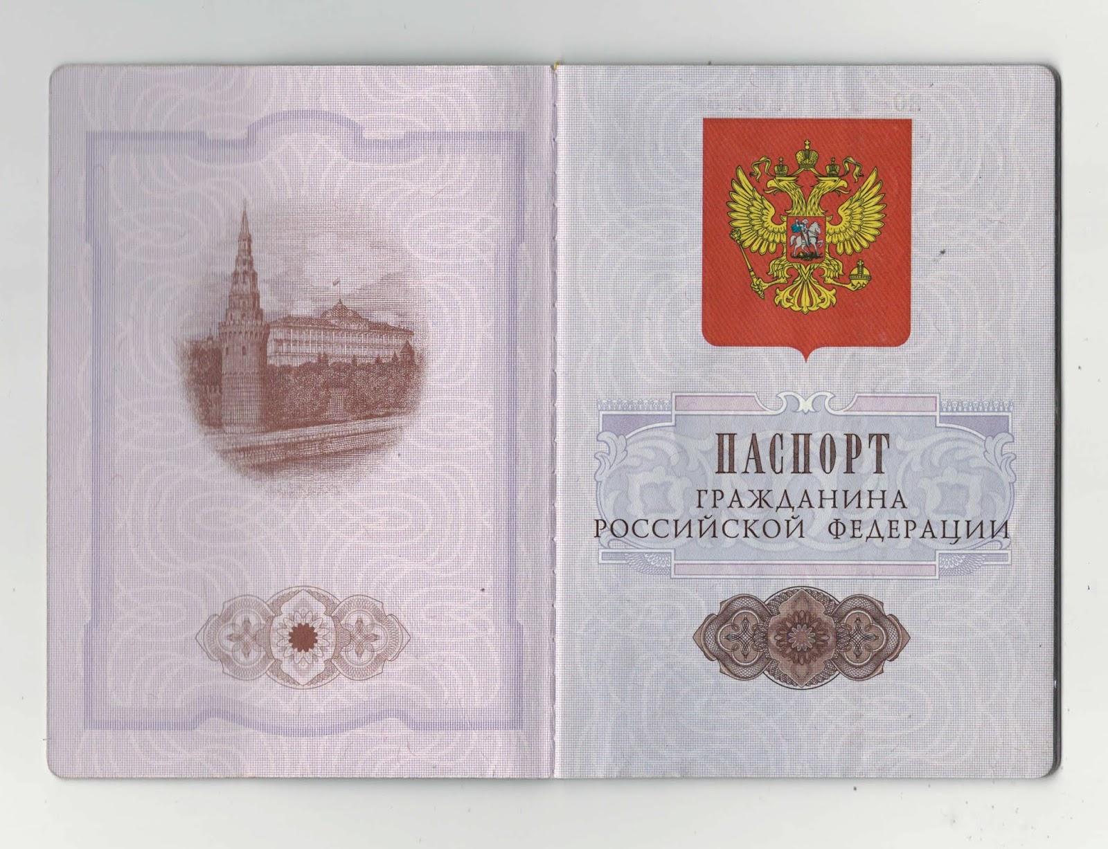 сергей горохов паспорт россии
